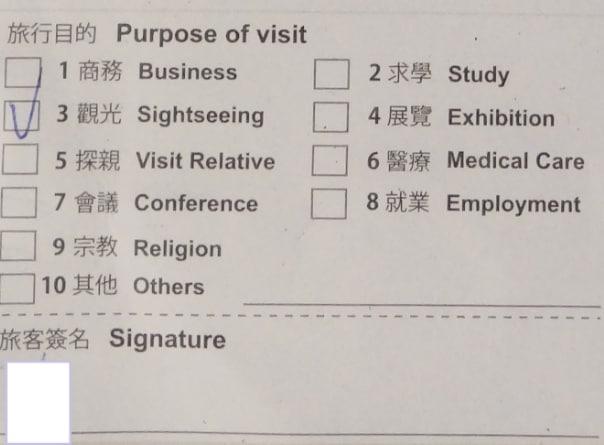 7 - Hướng dẫn cách viết, ghi tờ khai nhập cảnh Đài Loan
